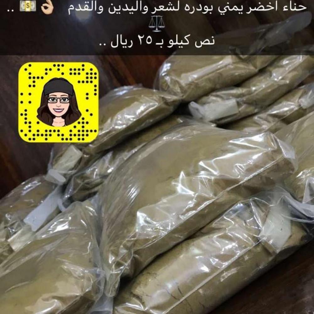 بودرة حناء يمني الخاص نص كيلو