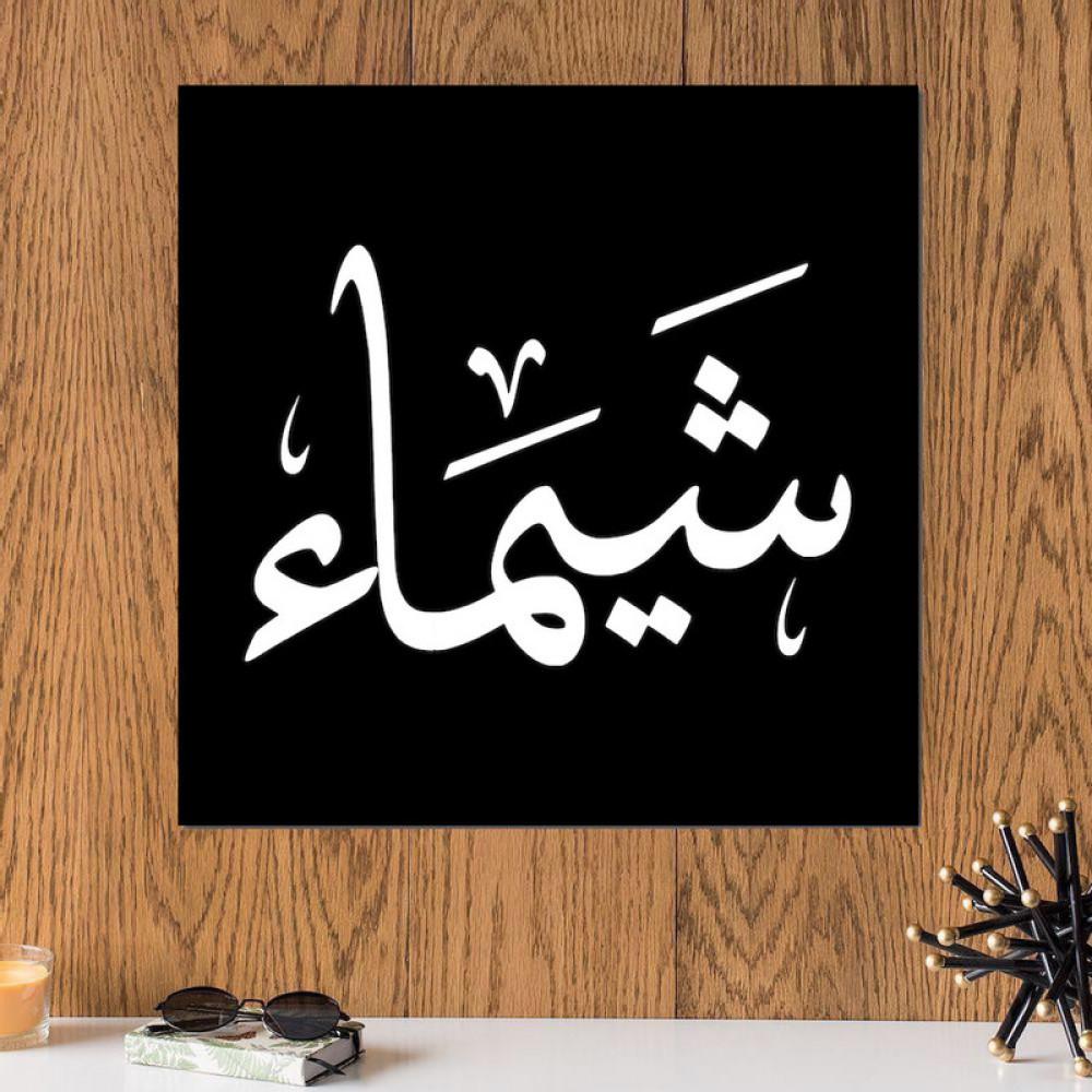 لوحة باسم شيماء خشب ام دي اف مقاس 30x30 سنتيمتر