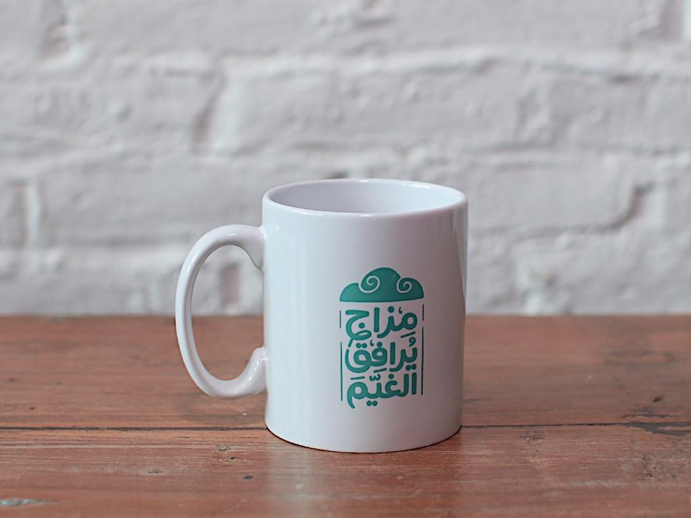كوب قهوة سيراميك مزاج يرافق الغيم