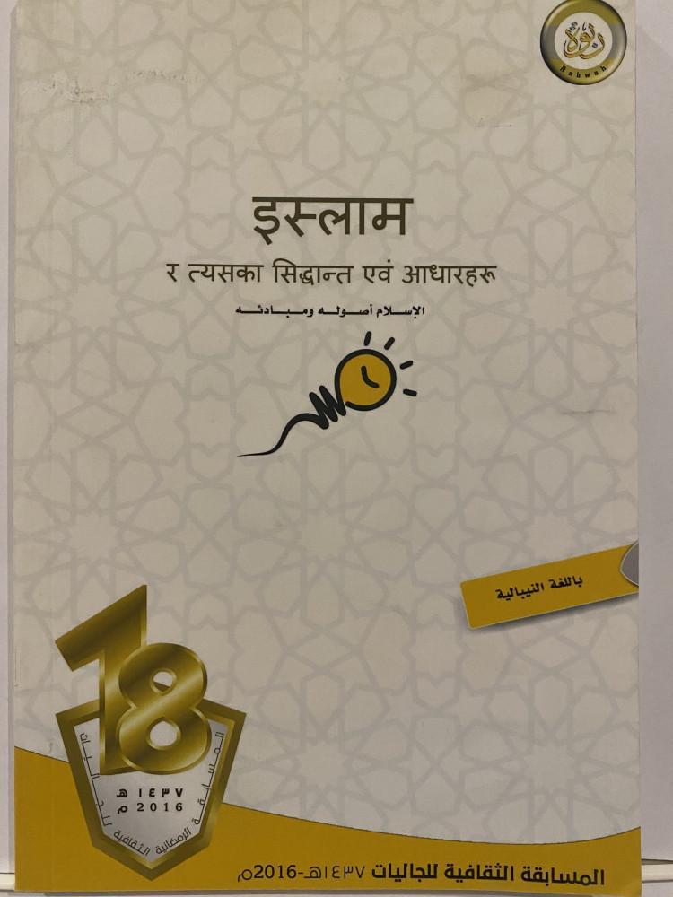 الإسلام أصوله ومبادئه - نيبالي
