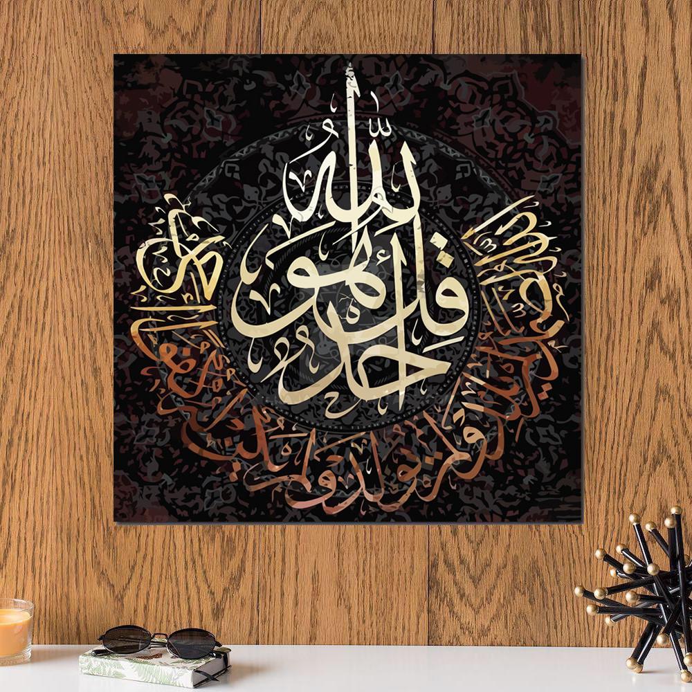 لوحة فن اسلامي سورة الإخلاص خشب ام دي اف مقاس 30x30 سنتيمتر