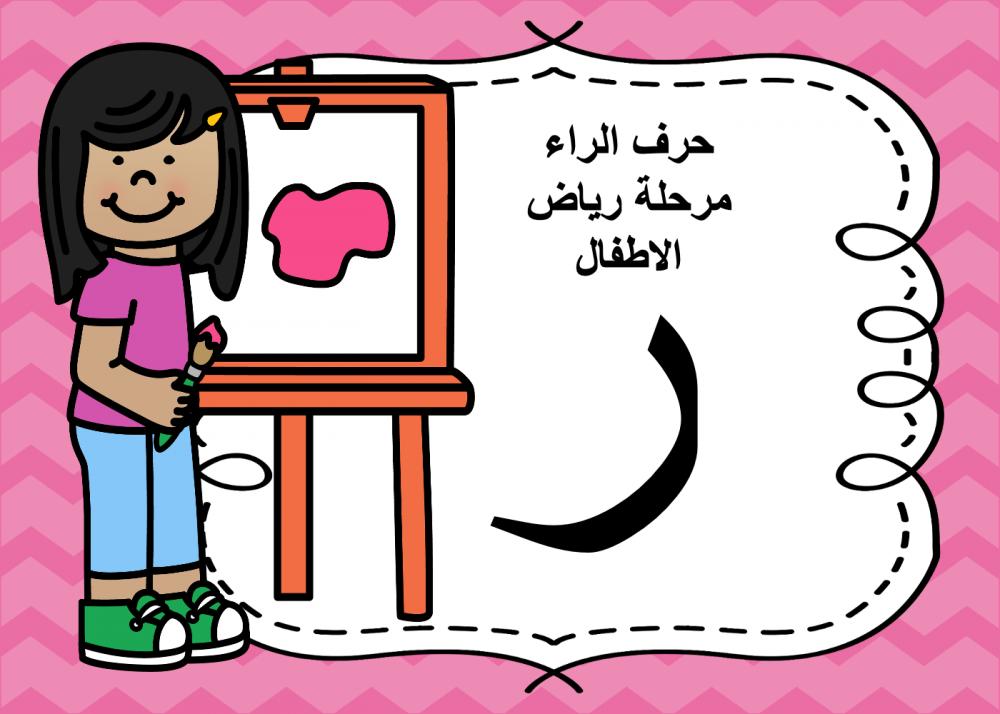عرض بوربوينت حرف ر Reem Atallah