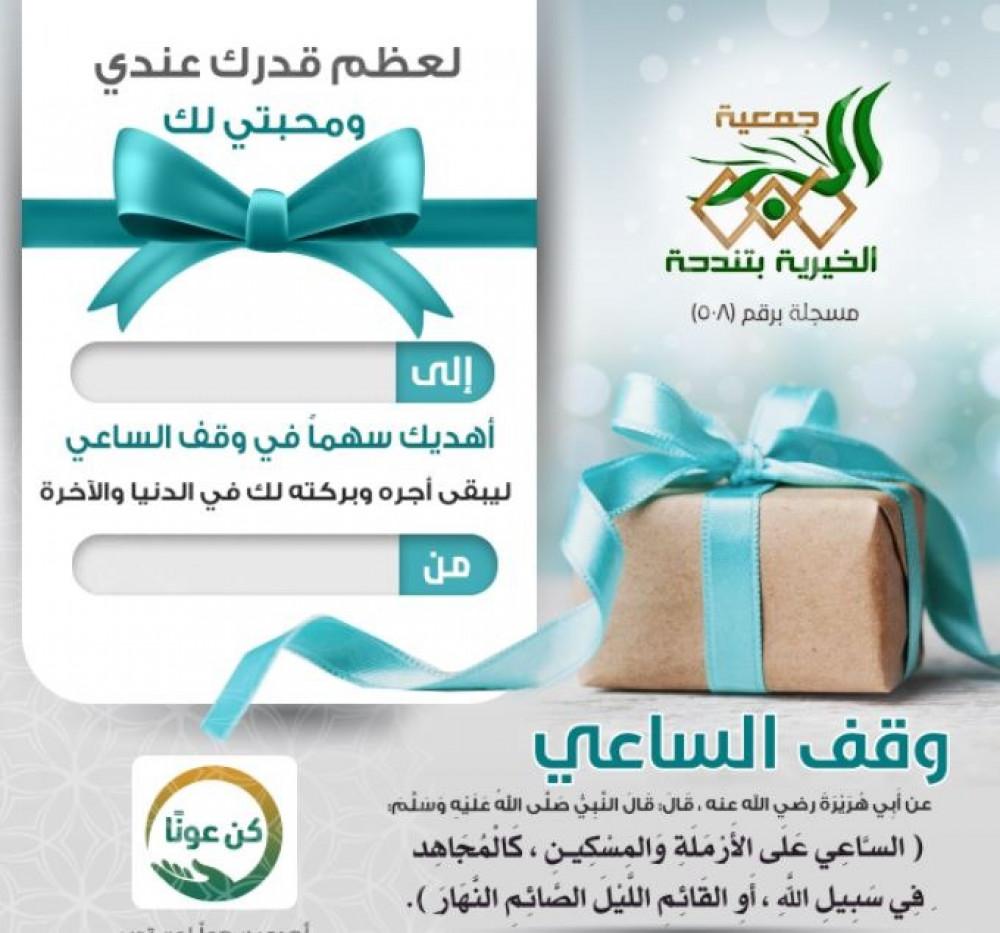 بطاقة إهداء عام متجر كن عونا