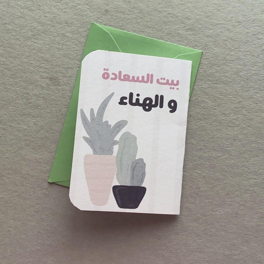 بطاقة بيت السعادة والهناء