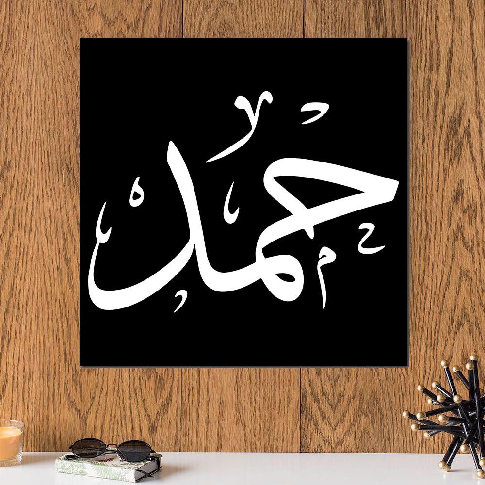 لوحة باسم حمد خشب ام دي اف مقاس 30x30 سنتيمتر