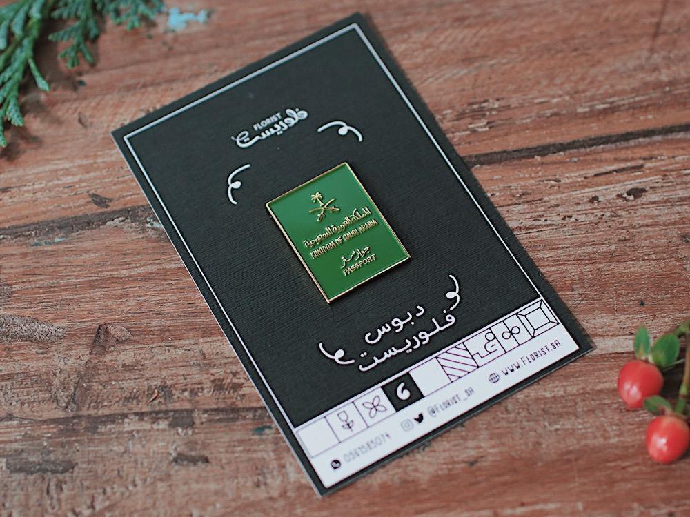 مجموعة pins جواز سفر السعودي لمحبين السفر