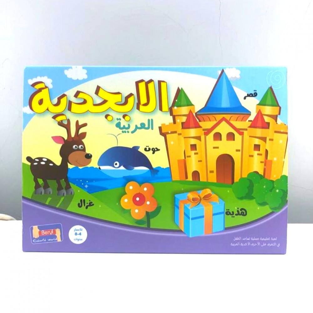 لعبة الابجدية العربية