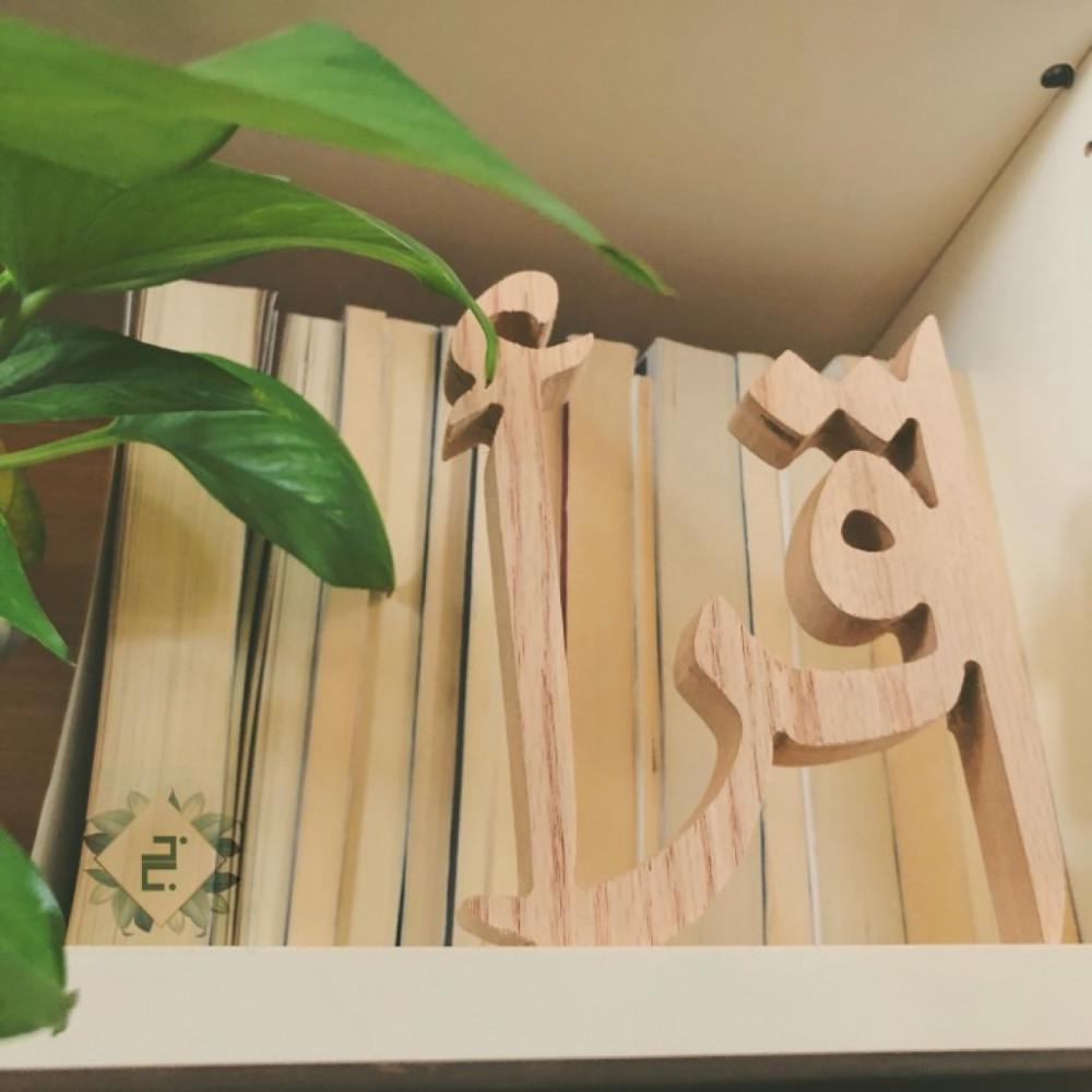 لوح خشبي اقرأ