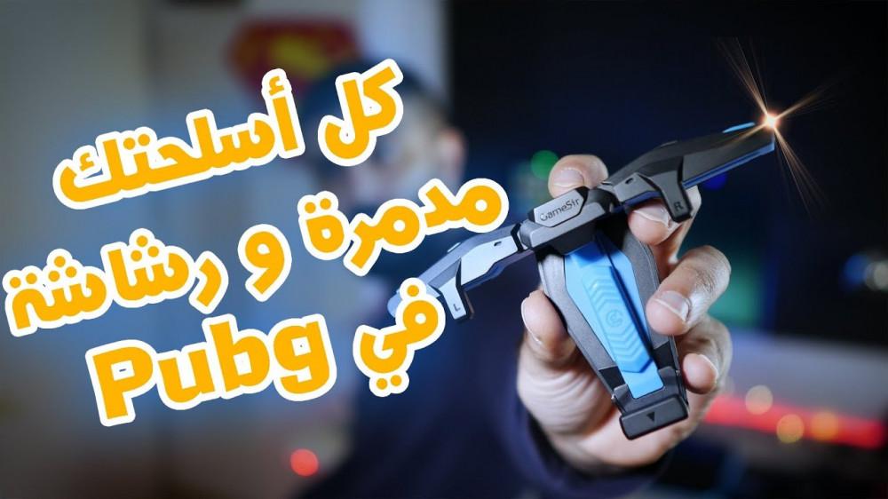 ازرار ببجي للجوال - GAMESIR F4