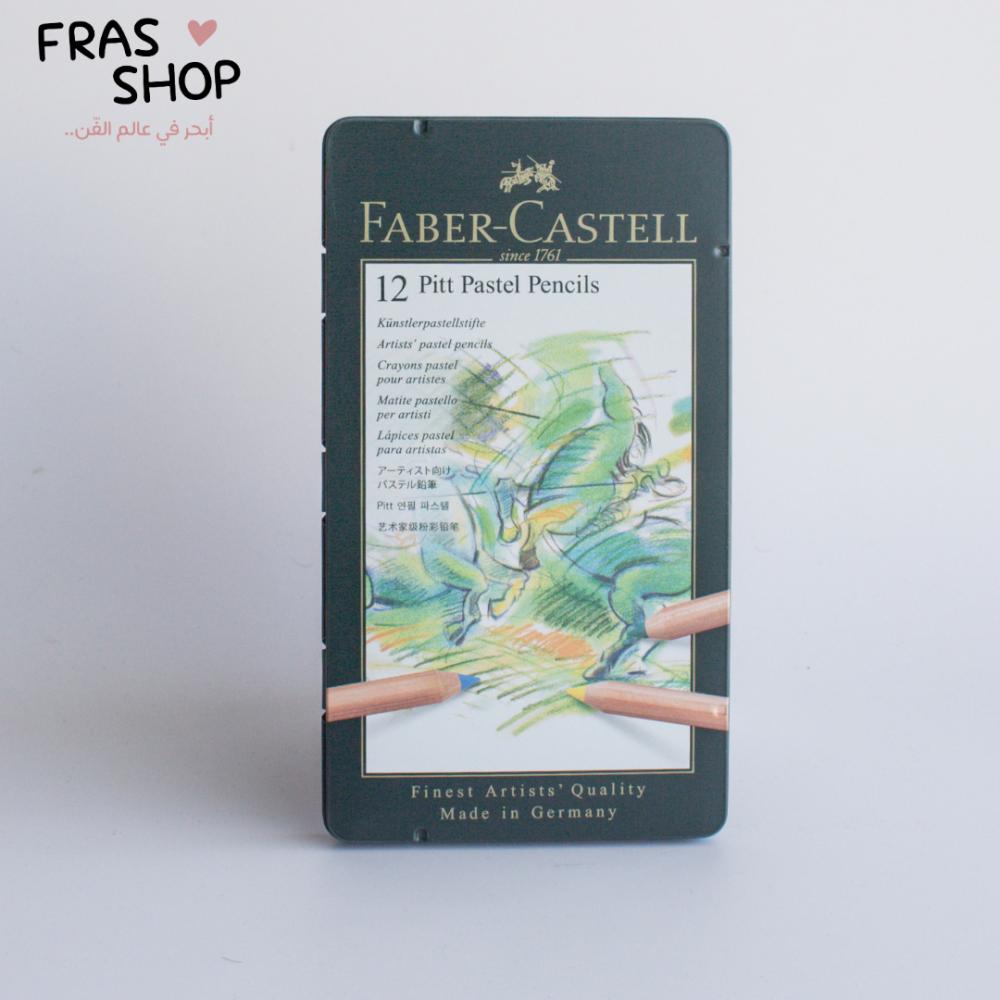 مجموعة باستيل خشبي ماركة فابير كاستل