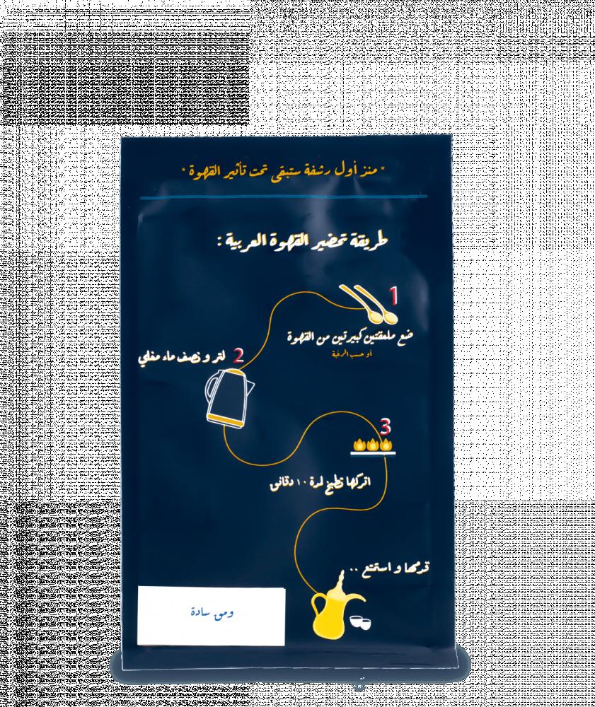 بياك-ومق-قهوة-عربية-ساده-قهوة-عربية