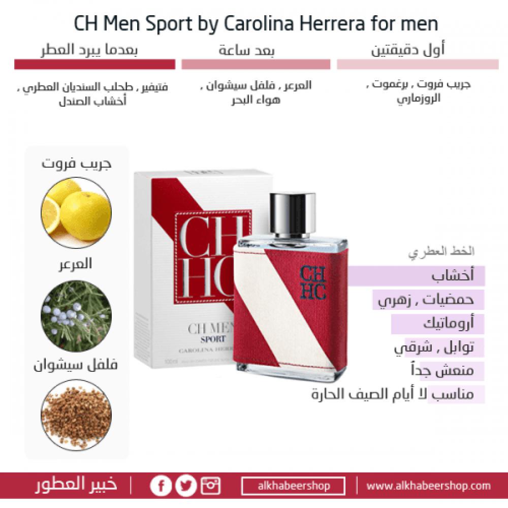 Carolina Herrera CH Sport Eau de Toilette 100ml خبير العطور