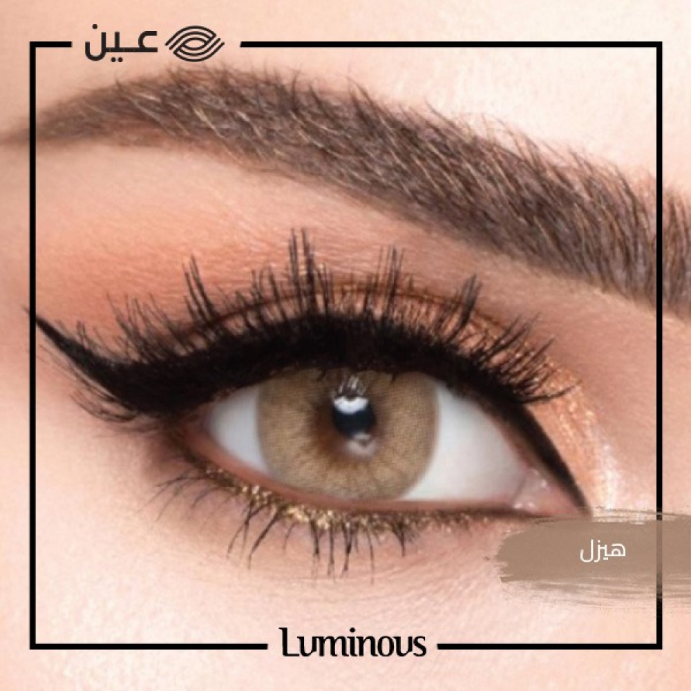 عدسات ليمونوس Luminous Lenses هيزل