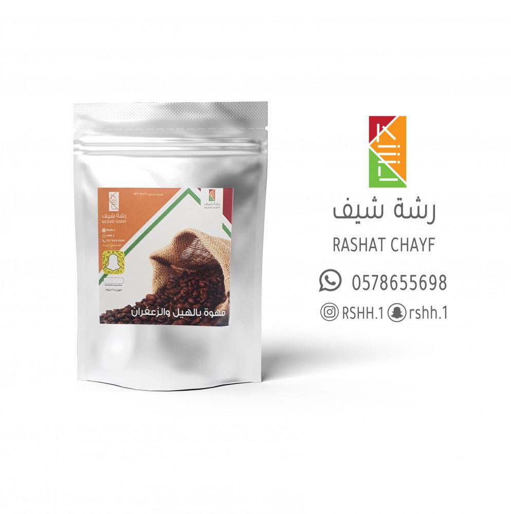 قهوة الهيل والزعفران الفاخرة من رشة شيف