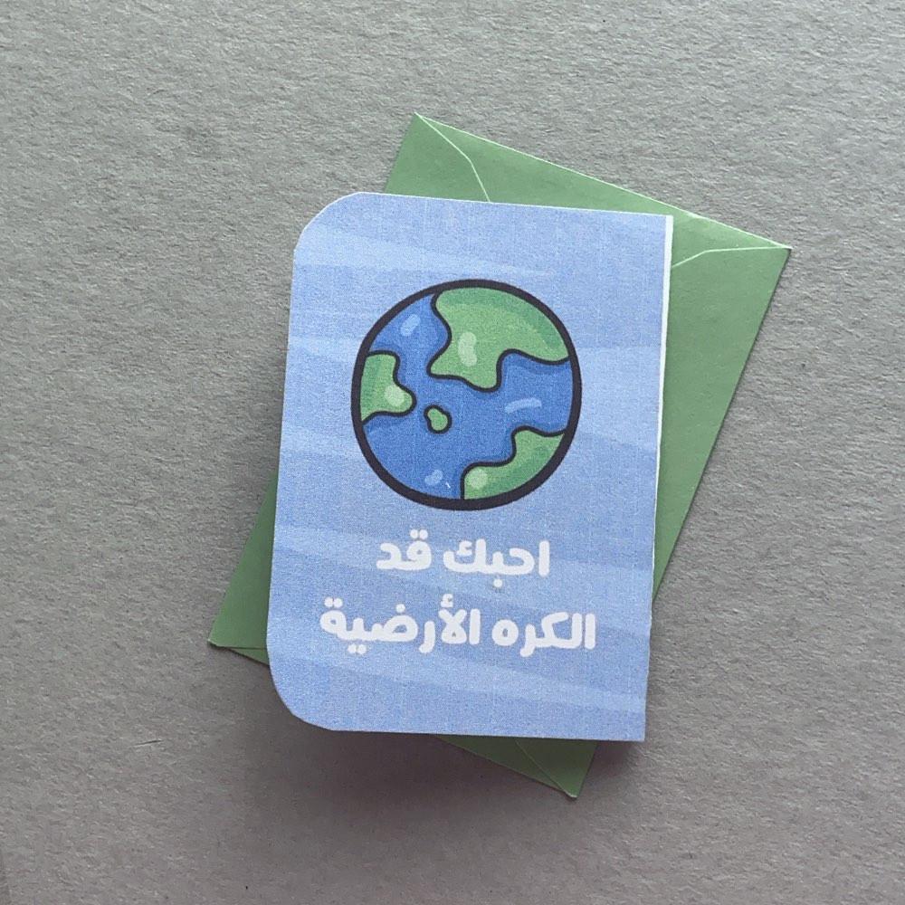 بطاقة احب قد الكره الارضية