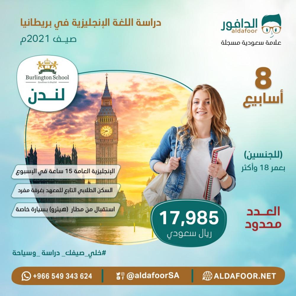 دراسة اللغة الانجليزية في مدينة لندن البريطانية أرخص المعاهد