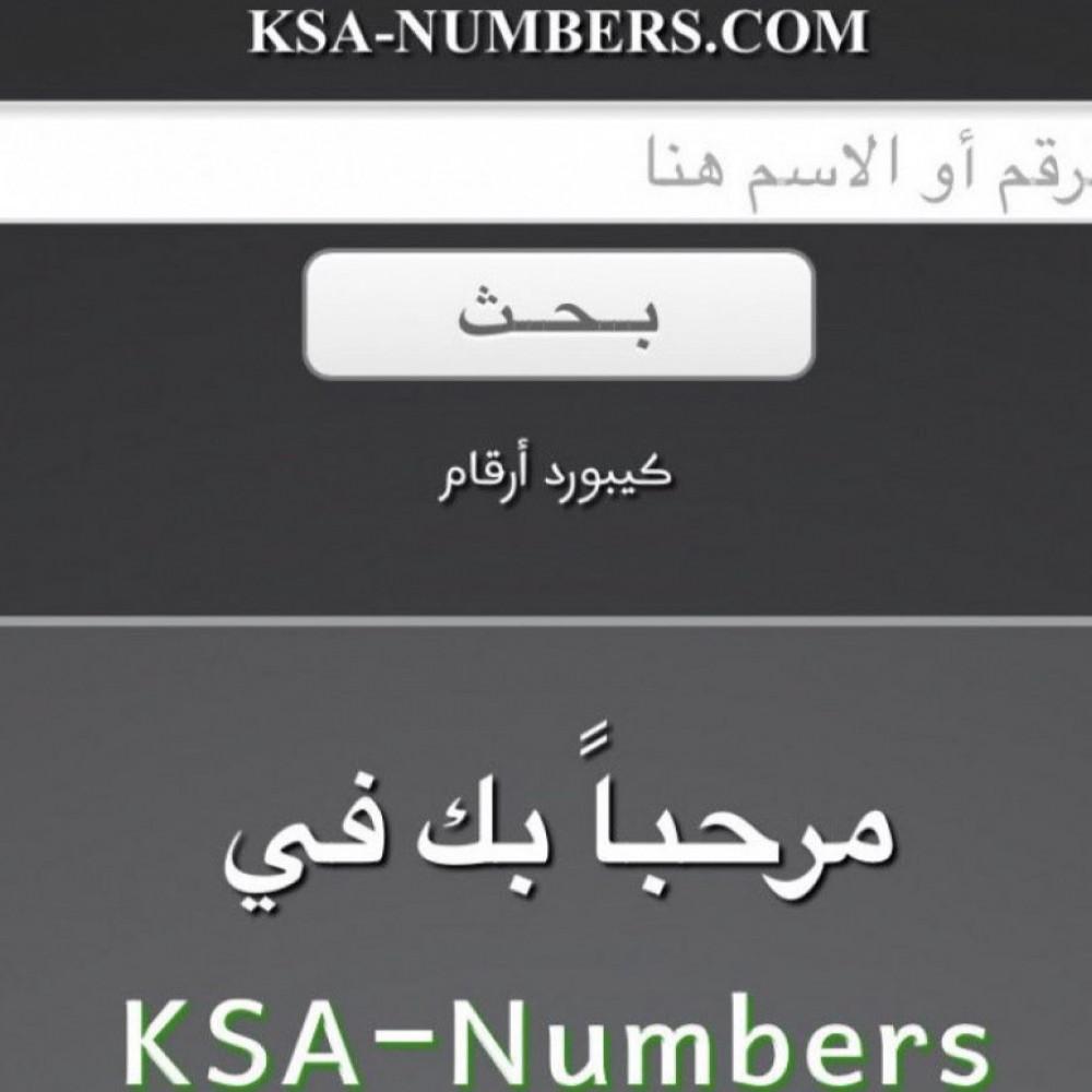 حذف الاسم من تطبيق دليل ارقام السعودية ksa-numbers اضغط على الصورة لحذ