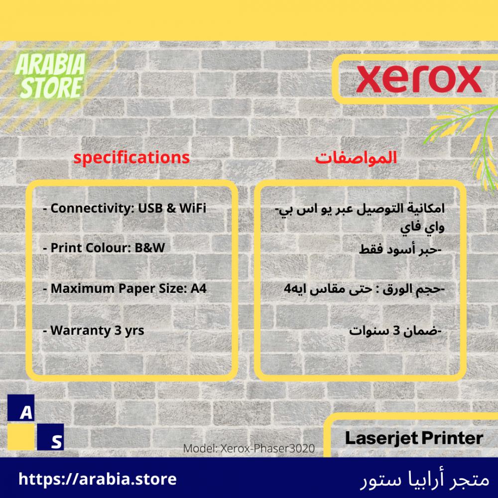 زيروكس - طابعة ليزر جيت Xerox Phaser 3020