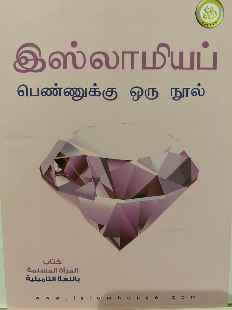 كتاب المرأة المسلمة - تاميلي