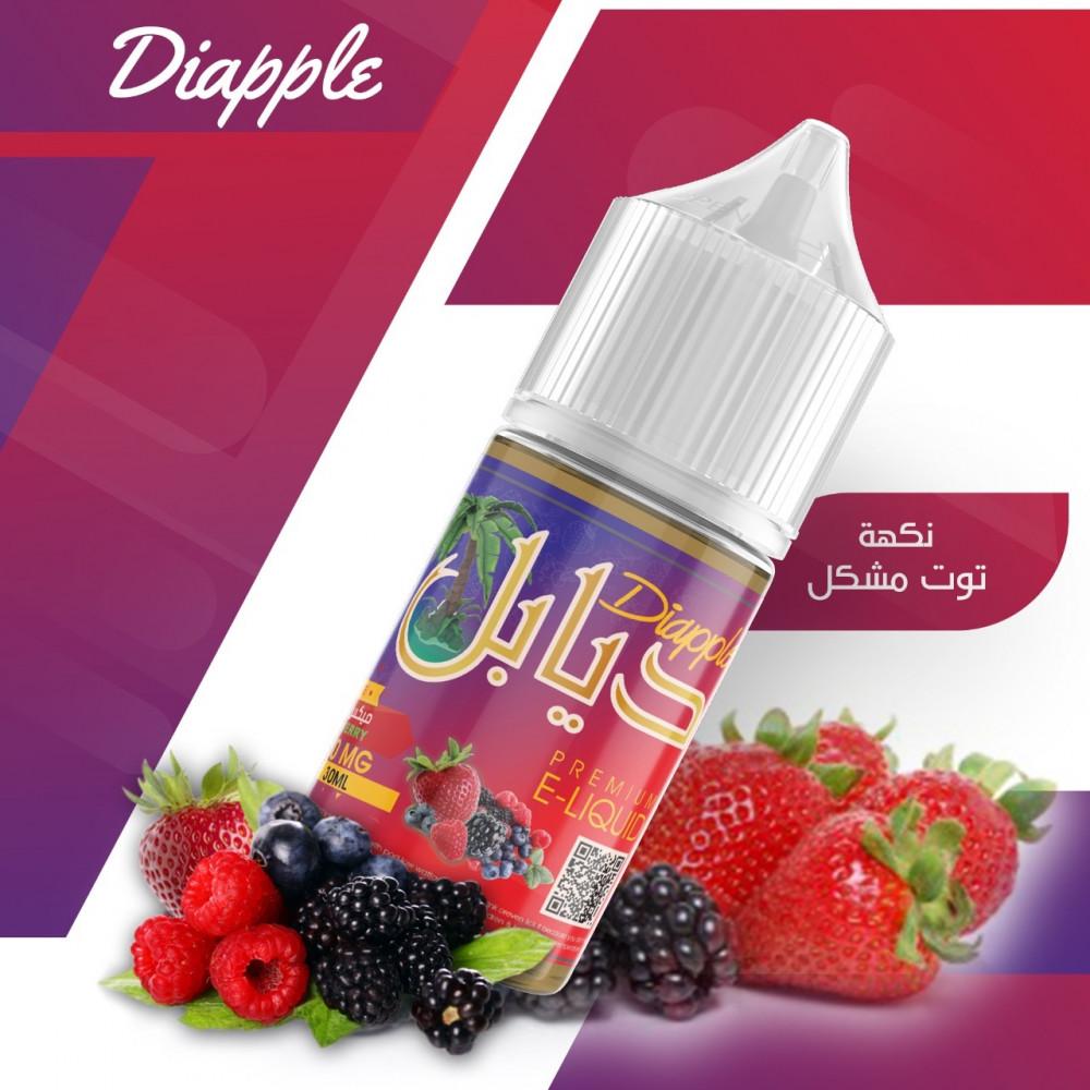 ديابل مكس بيري سولت نيكوتين - DIAPPLE Mix Berry Salt Nicotine