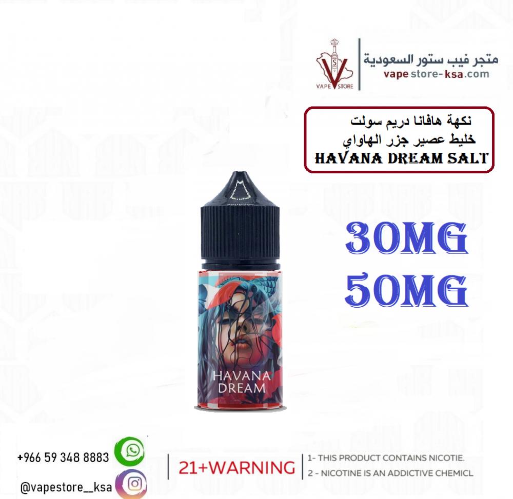 نكهة هافانا دريم  خليط عصير جزر الهاواي  HAVANA DREAM Salt