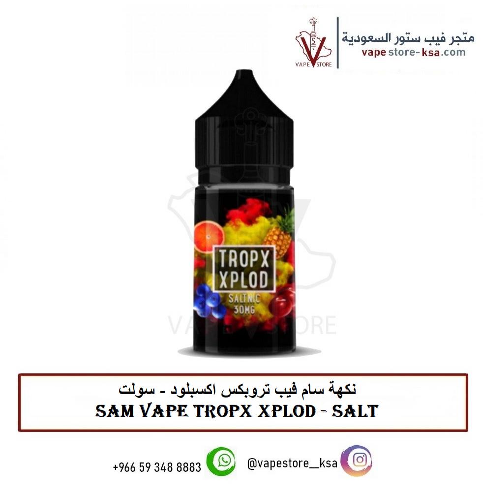 نكهة سام فيب تروبكس اكسبلود - سولت - Sam Vape TROPX XPLOD Salt