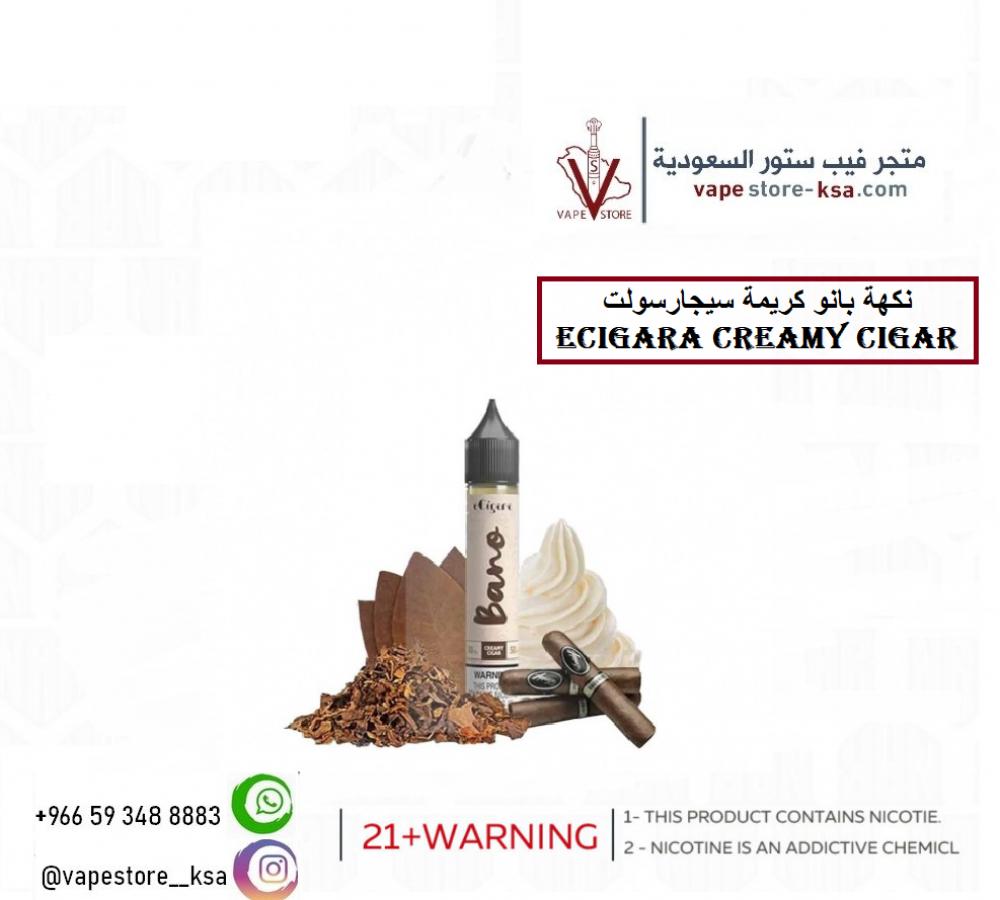 نكهة كريمة سيجار سولت نيكوتين ECIGARA creamy cigar