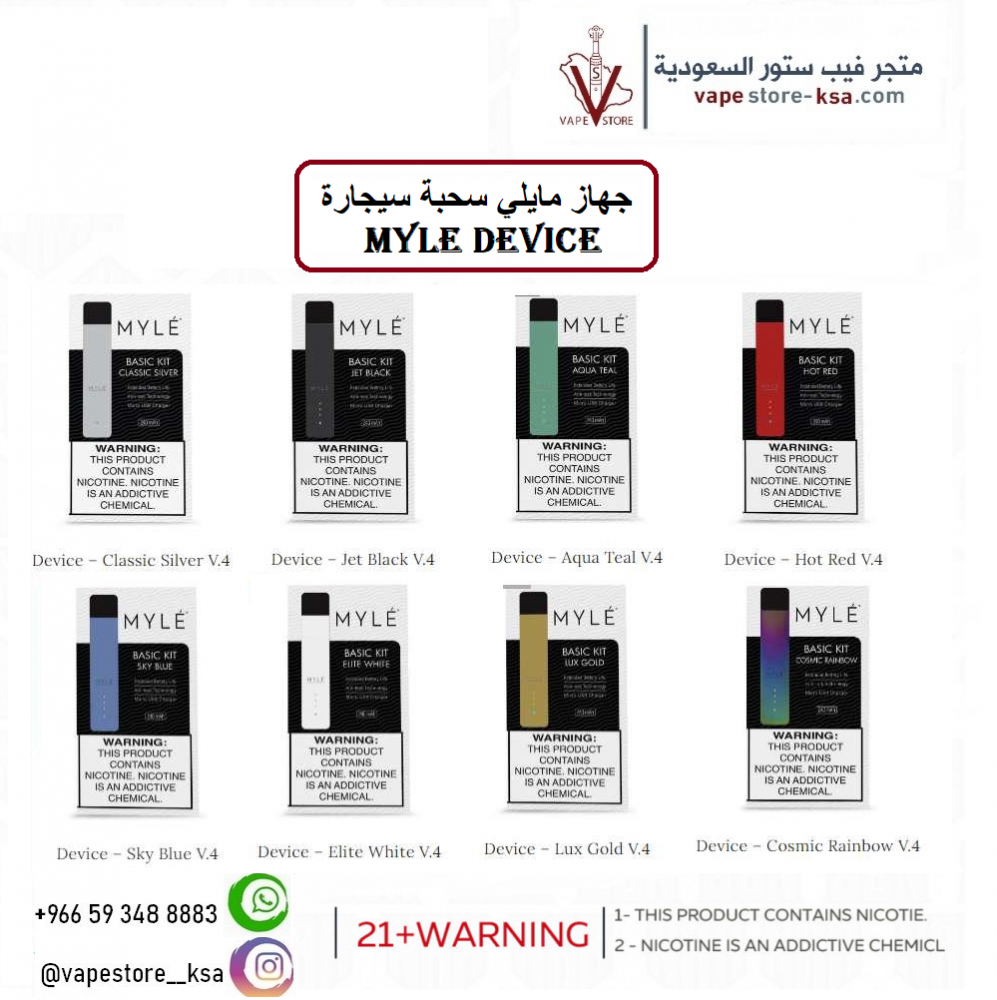 جهاز مايلي سحبة سيجارة - MYLE Device