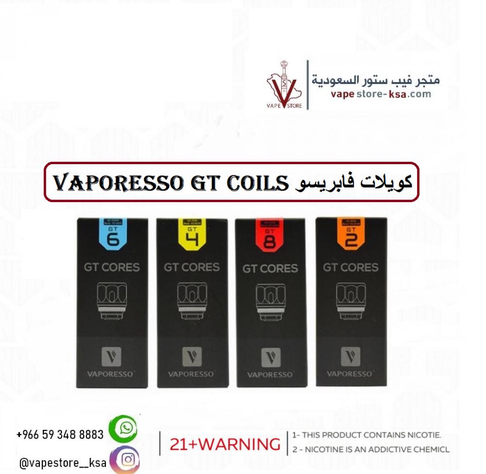 كويلات فابريسو Vaporesso GT coils