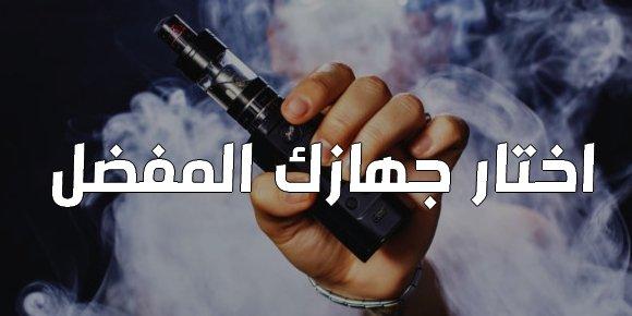 اجهزة التدخين والملحقات