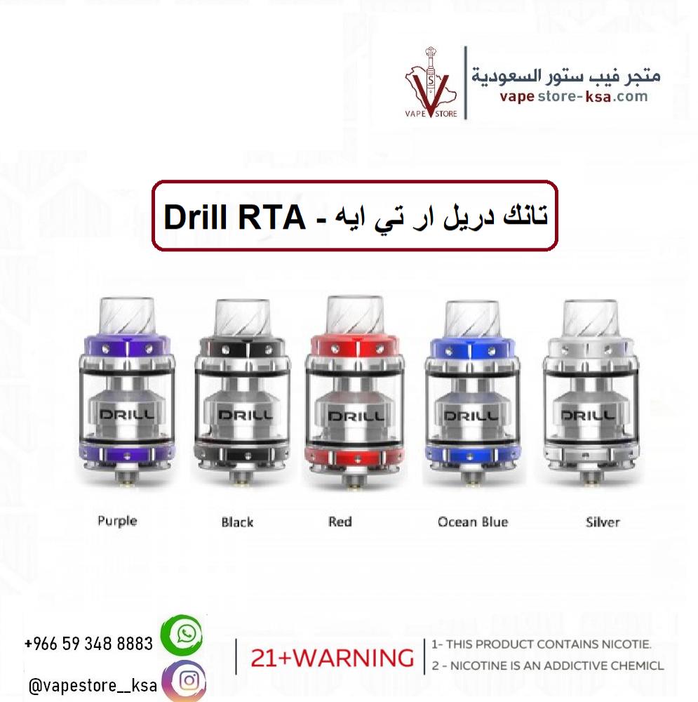 تانك دريل ار تي ايه - Drill RTA