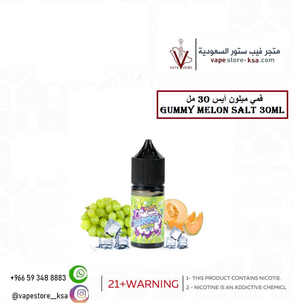 قمي ميلون آيس 30 مل -  Gummy Melon Salt 30ML