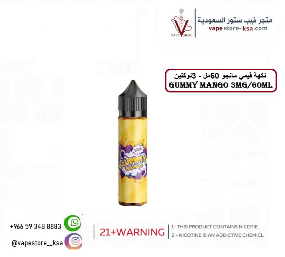 نكهة قيمي مانجو 60مل - 3نوكتين GUMMY MANGO 3MG-60ML