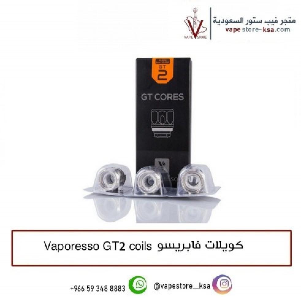كويلات فابريسو Vaporesso GT2 coils