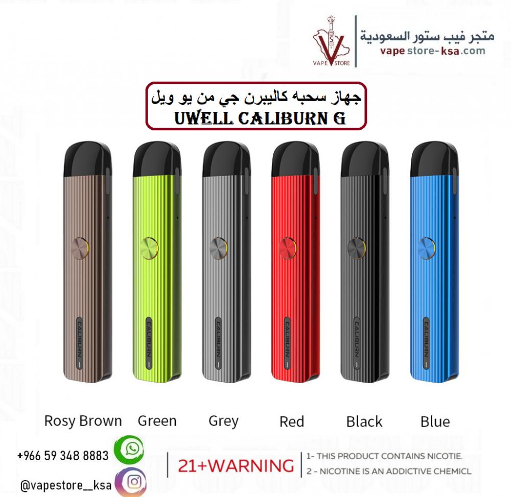 جهاز سحبه كاليبرن جي من يو ويل UWELL Caliburn G