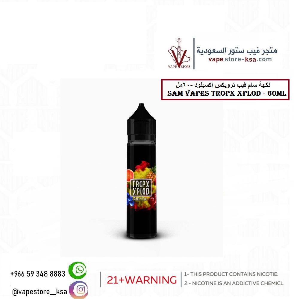 نكهة سام فيب تروبكس إكسبلود - Sam Vapes TROPX XPLOD - 60ML