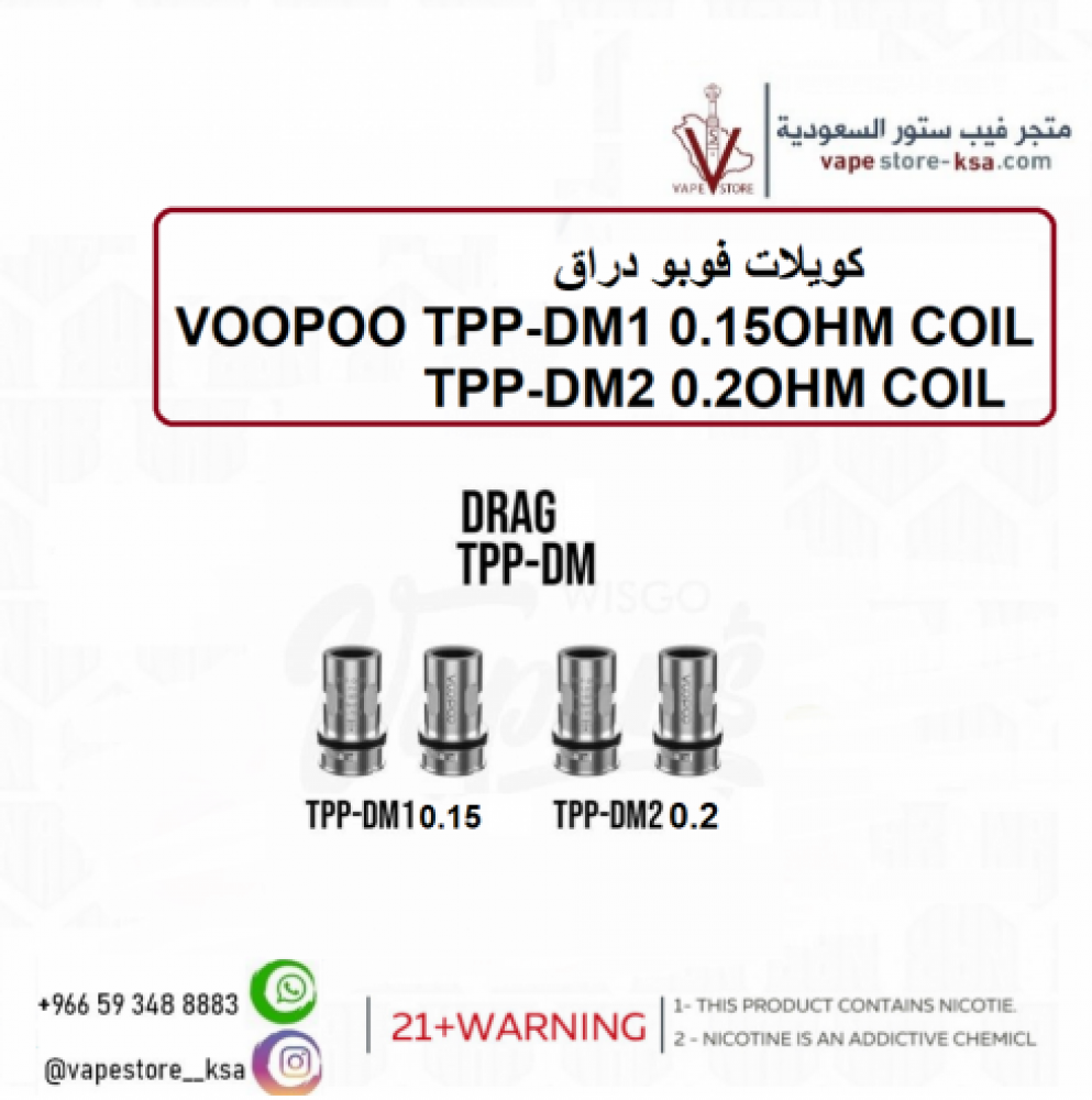 كويلات فوبو   VOOPOO TPP-DM 015 - 02