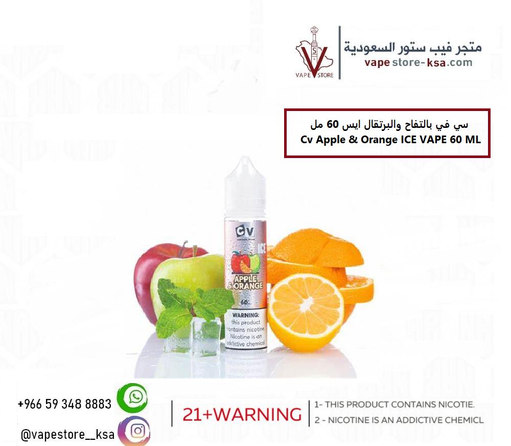 سي في بالتفاح والبرتقال ايس 60 مل  Cv Apple  Orange ICE VAPE 60 ML