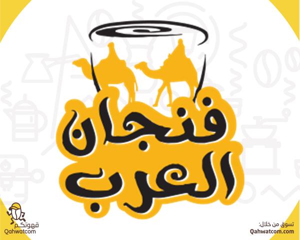 فنجان العرب