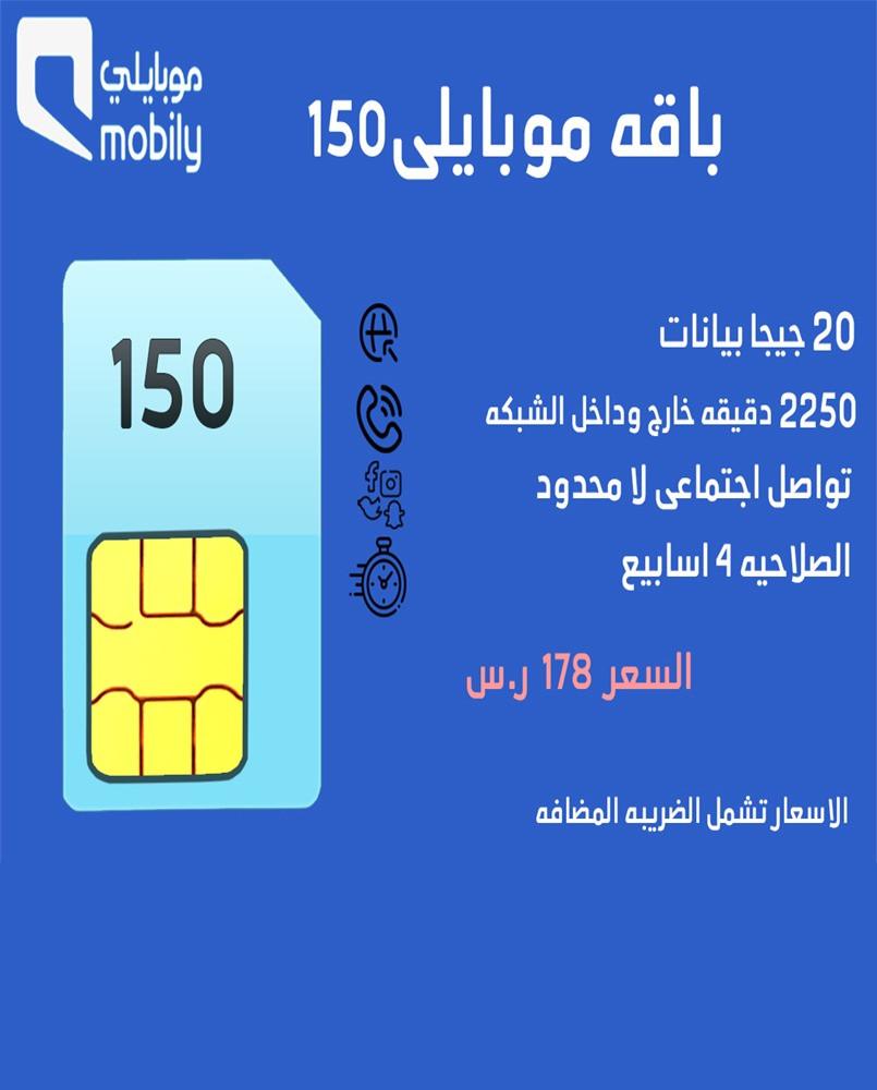 شريحه موبايلى باقه موبايلى150 متجر المبدع