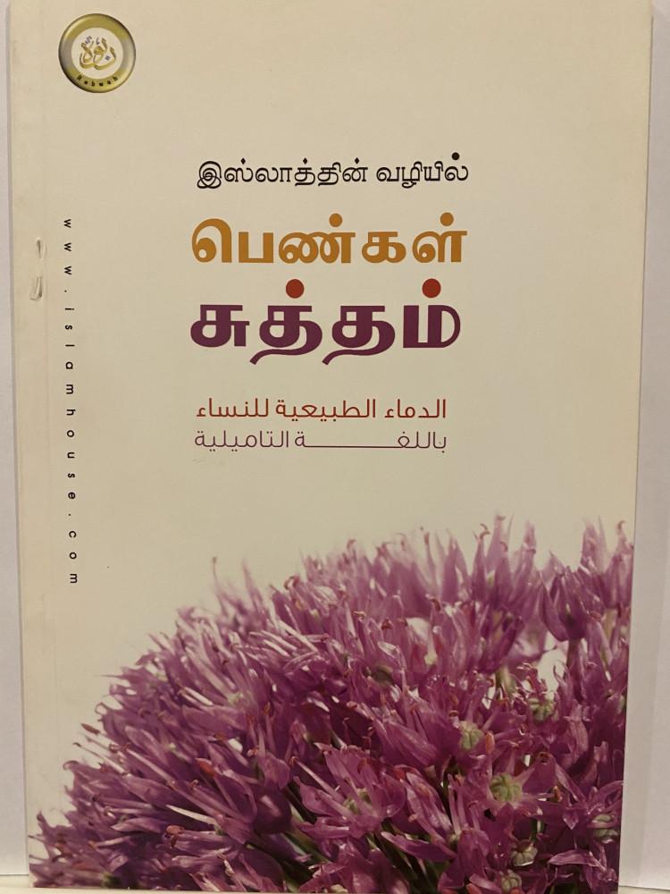 الدماء الطبيعية للنساء - تاميلي