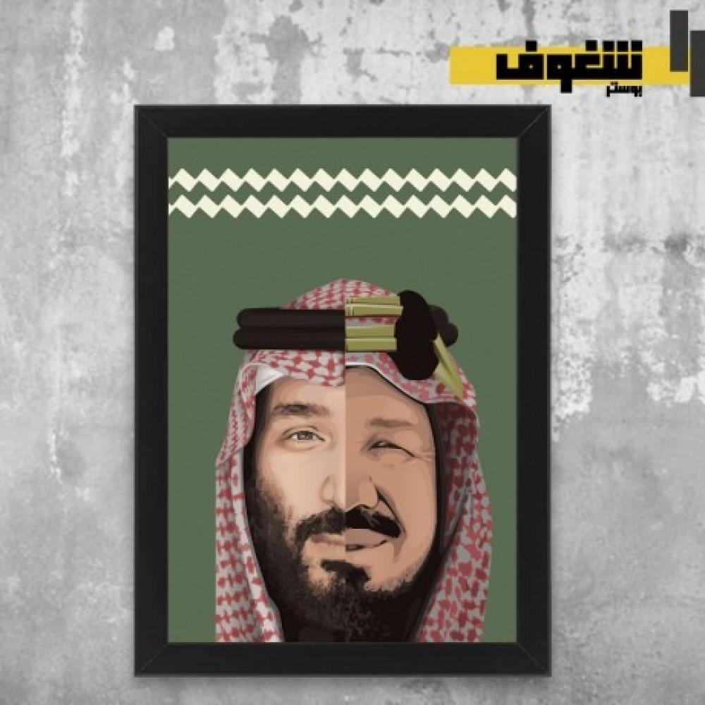 صورة الملك عبد العزيز الامير محمد بن سلمان