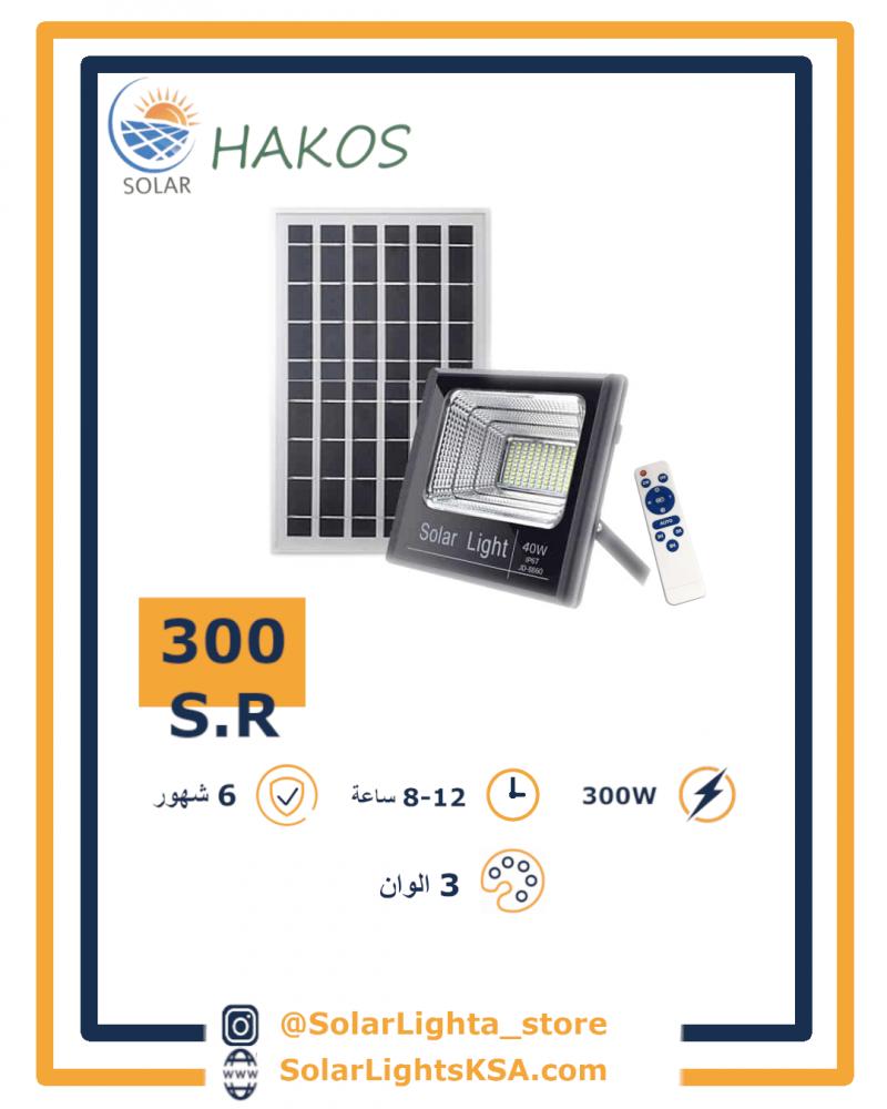 كبس طاقة شمسيه 300 واط