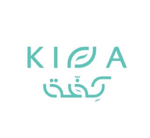 محمصة كفة | KIFFA