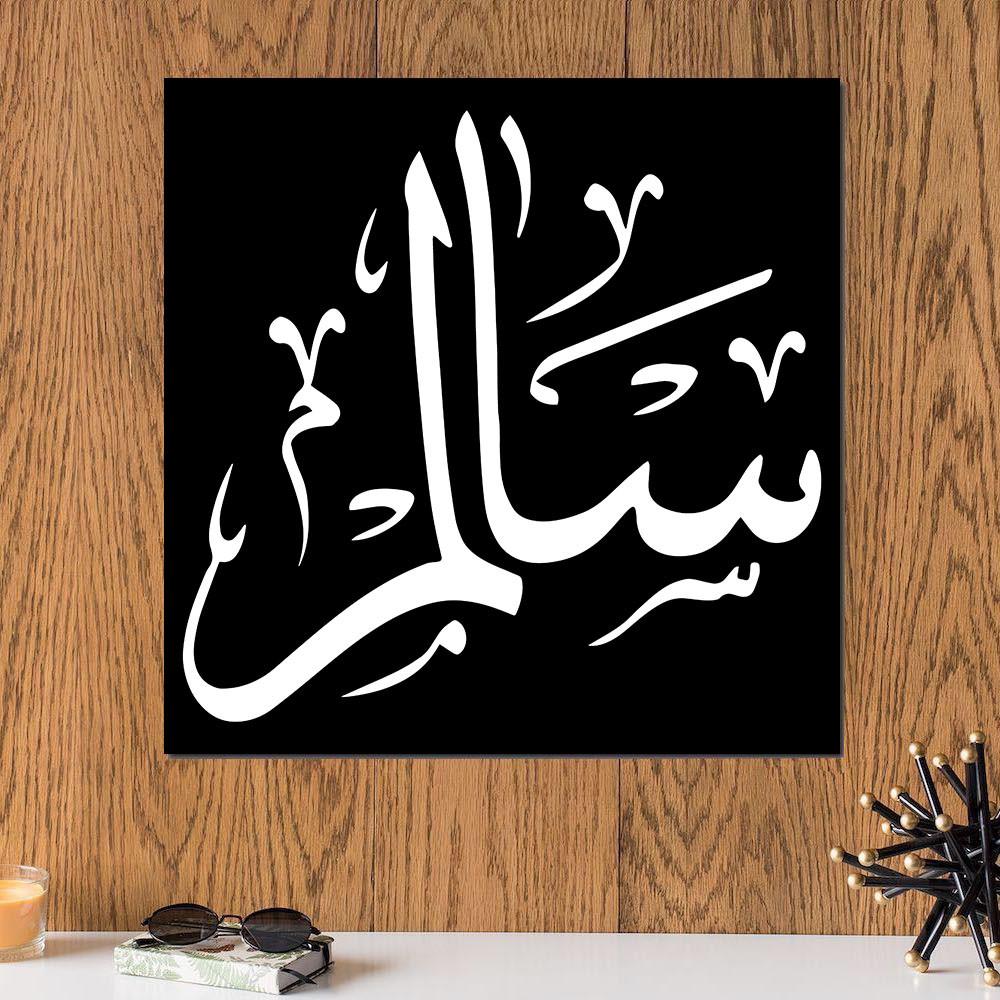 لوحة باسم سالم خشب ام دي اف مقاس 30x30 سنتيمتر