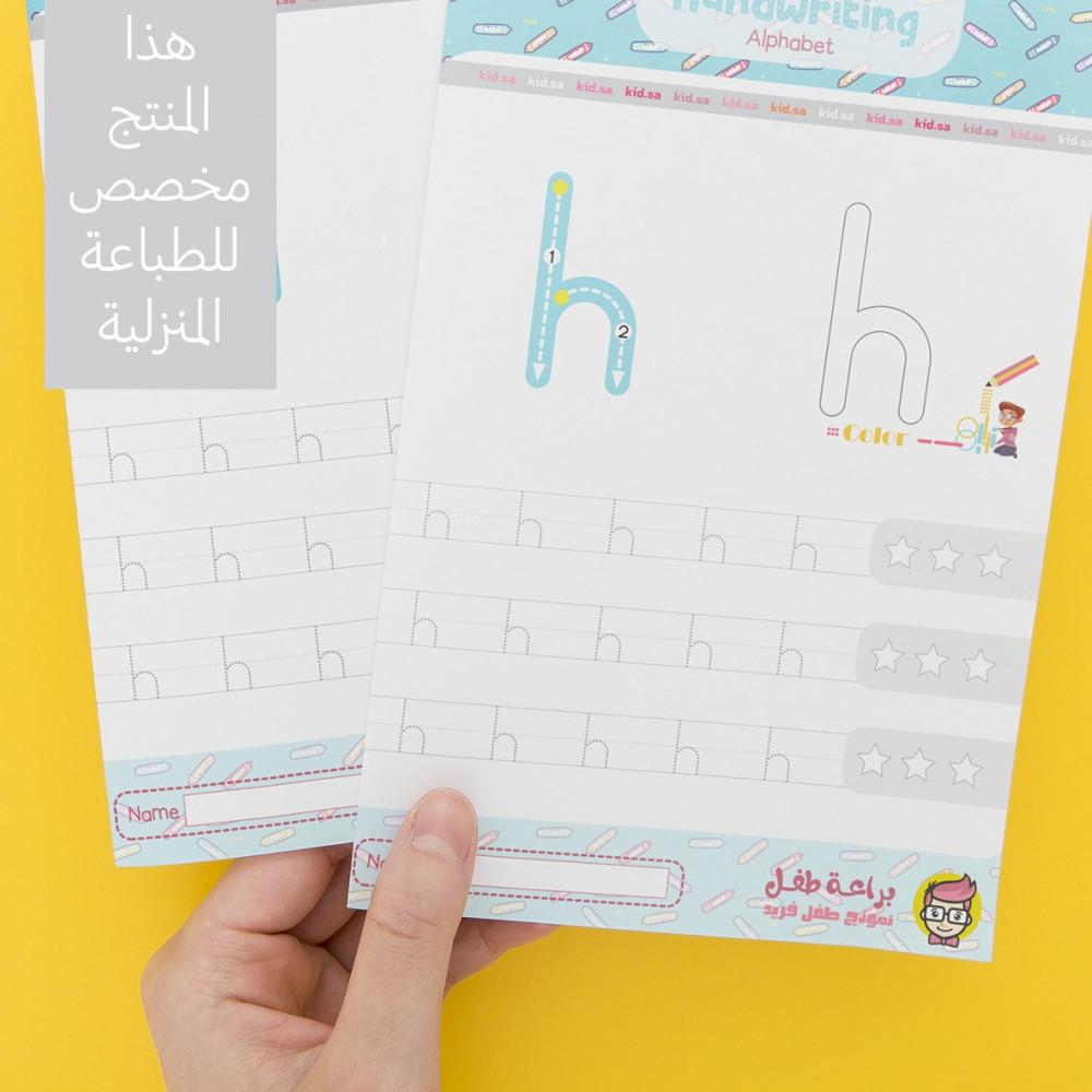 تعليم كتابة الاحرف الانجليزية للاطفال