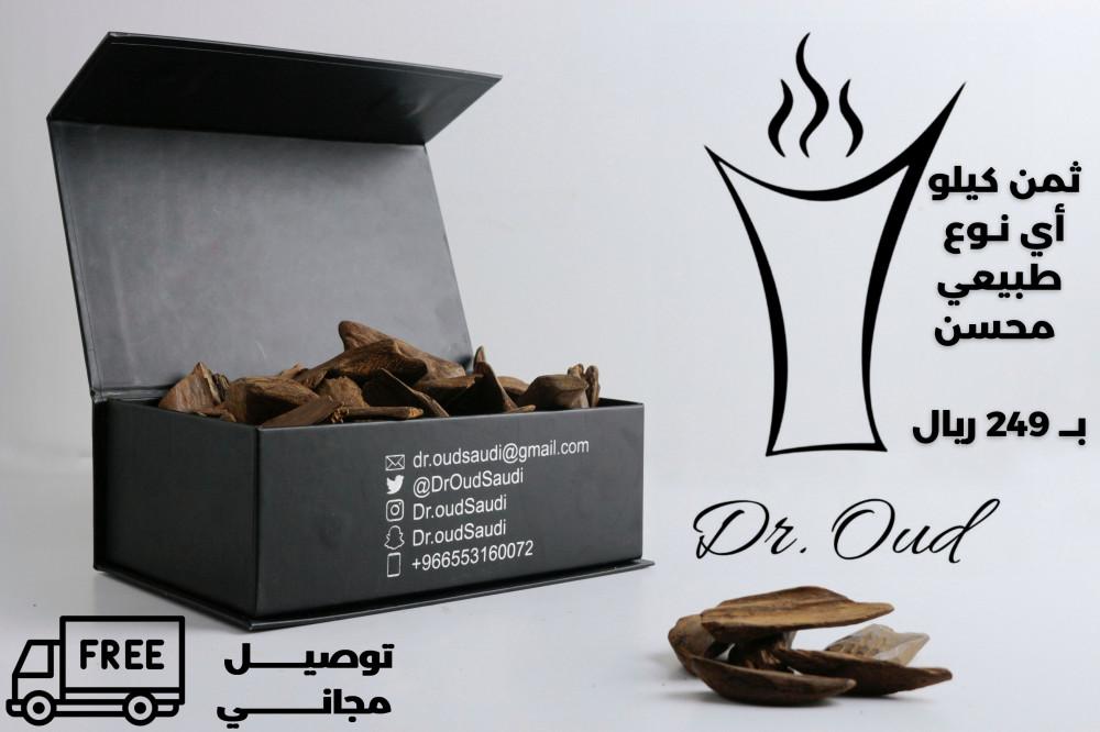 عرض ثمن كيلو عود طبيعي محسن