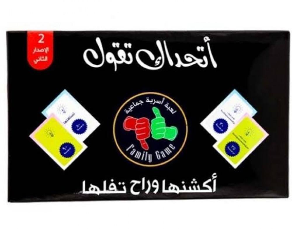لعب اتحداك تقول لعبة مشوقة و حماسية لعبة جماعية للبيع في سعودية