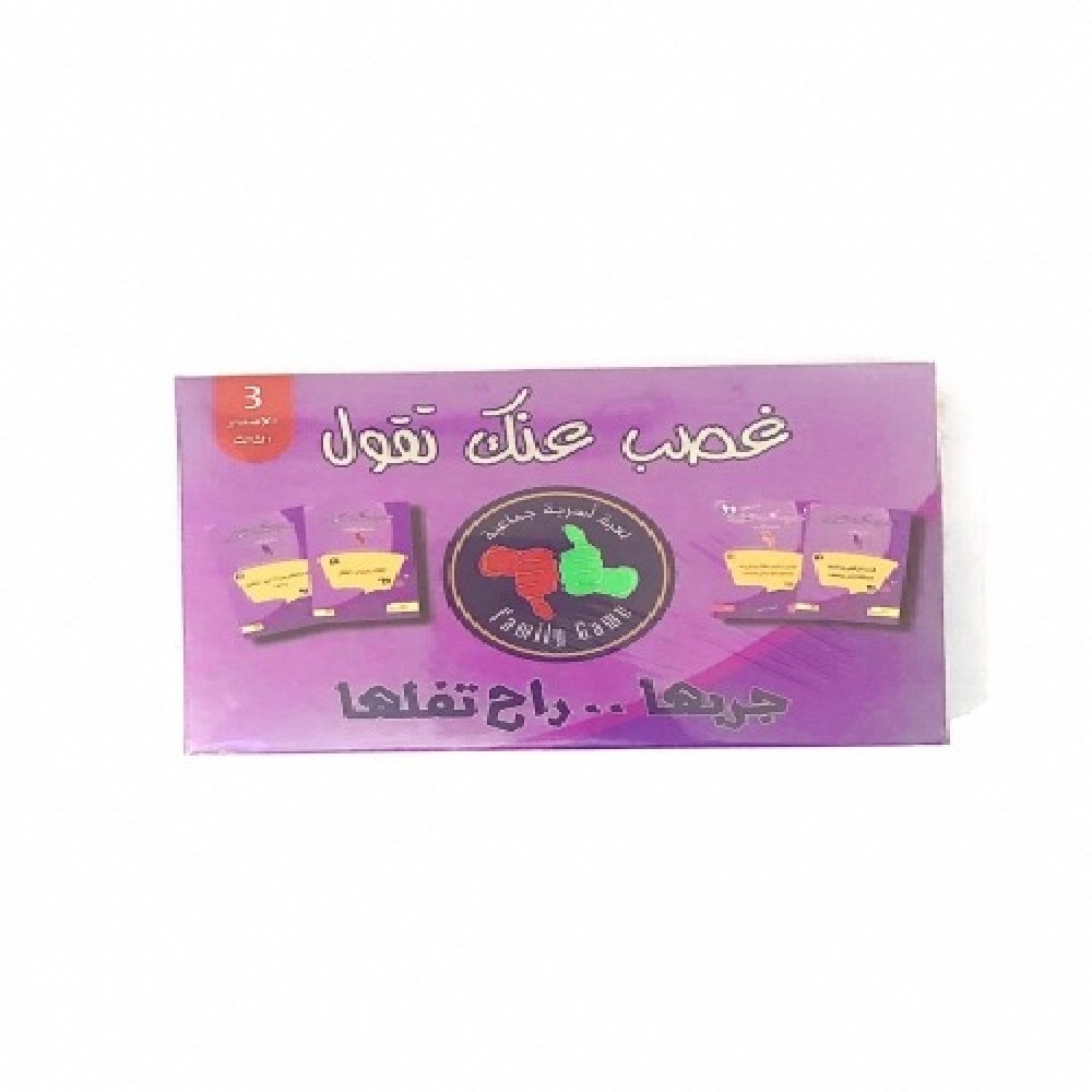 لعبة غصب عنك تقول لعبة مشوقة لعبة بطاقات غصب عنك تقول للبيع في سعودية