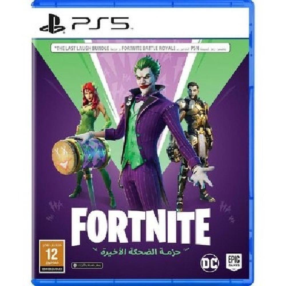 Fortnite The Last Laugh Bundle لعبة بلايستيشن 5 The Last Laugh Bundle
